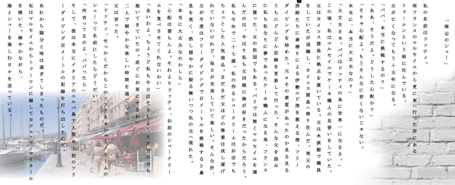 chou_story